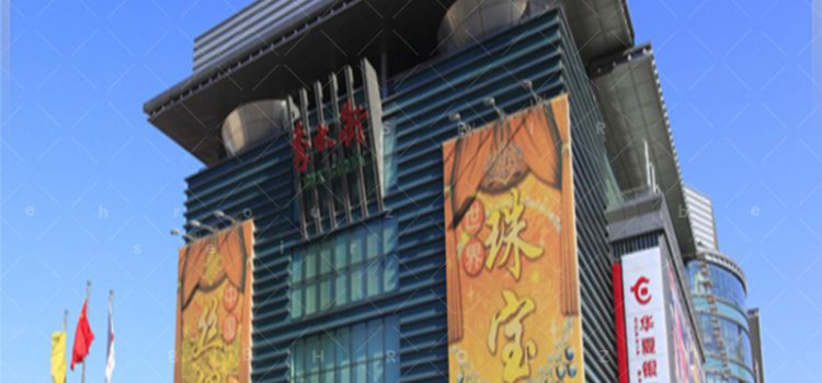 مراکز خرید عمده در پکن بهروزسیر