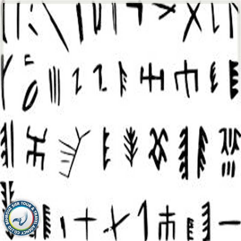 نمادهای-تاریخی-محوطه-باستانی-بانپو--بهروزسیر