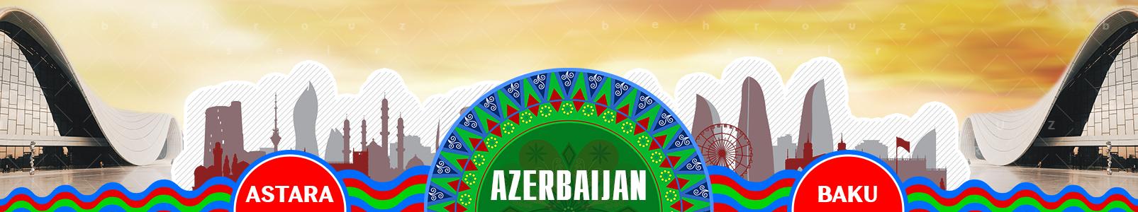 تور آذربایجان بنر بهروزسیر