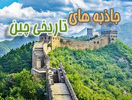 جاذبه های تاریخی چین بهروزسیر