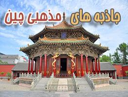 جاذبه های مذهبی چین بهروزسیر