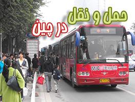 حمل و نقل در چین بهروزسیر