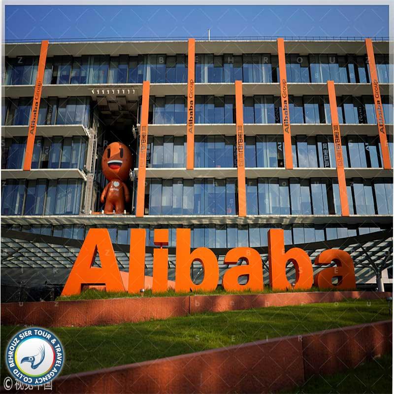 شرکت--Alibaba-Group--بهروزسیر