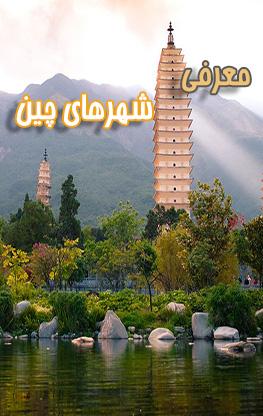 شهرهای چین بهروزسیر