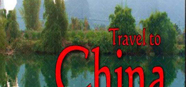 قوانین-و-مقررات-کشور-چین-1--بهروزسیر