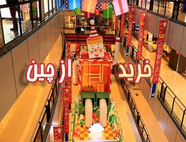 مراکز خرید از چین بهروزسیر