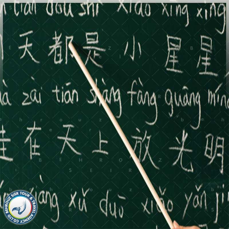 اصطلاحات-و-برخی-از-کلمه-ها-را-در-سفر-به-کشور-چین-بدانیم--بهروزسیر