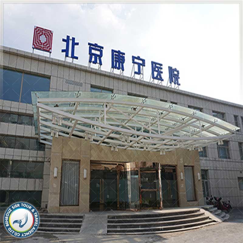 بیمارستان-های-تخصصی-شهر-پکن-برای-اتباع-خارجی--بهروزسیر