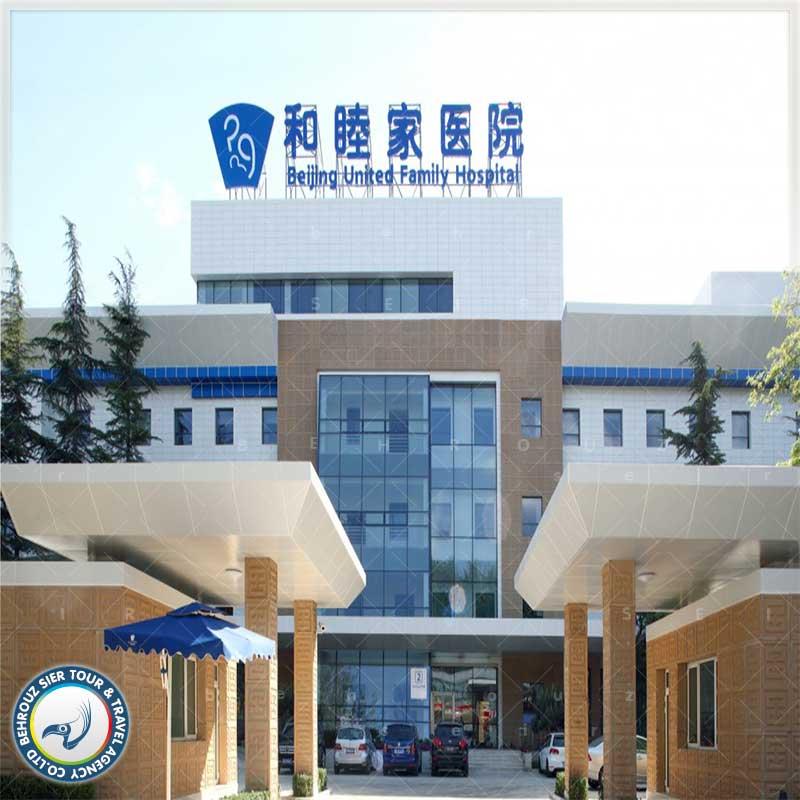 بیمارستان-های-تخصصی-شهر-پکن---بهروزسیر
