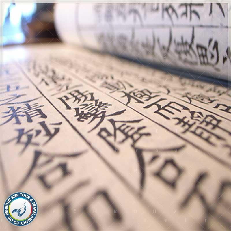 مهم-ترین-اصطلاحات-زبان-چینی-در-مسافرت-2-بهروزسیر