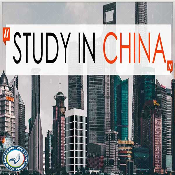 رشته-های-ارائه-شده-در-دانشگاه-های-چین-بهروزسیر-