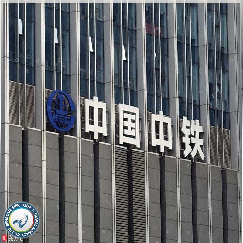 شرکت-China-Railway-Group-Ltd---بهروزسیر