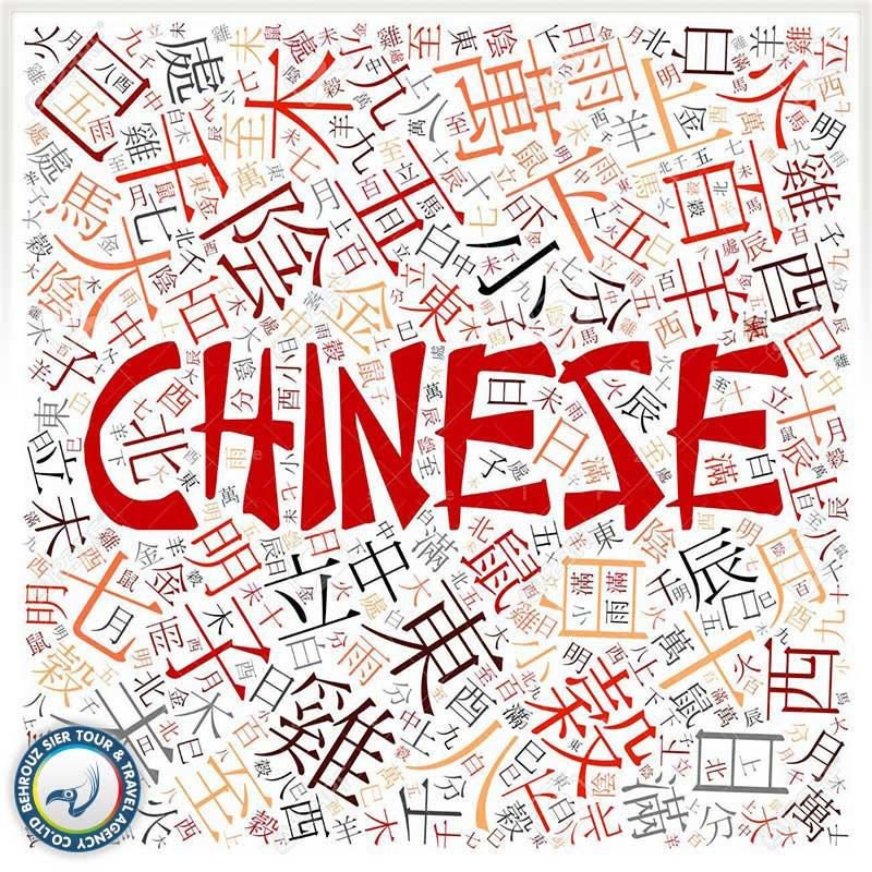 عبارت-های-رایج-در-سفر-به-کشور-چین-بهروزسیر
