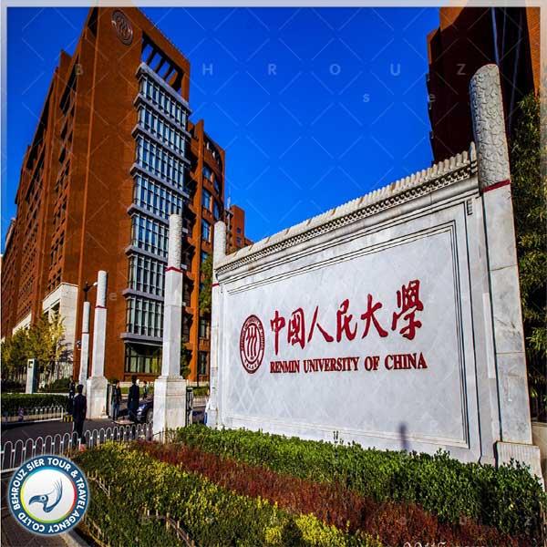 پذیرش-در-دانشگاه-های-چین--بهروزسیر-