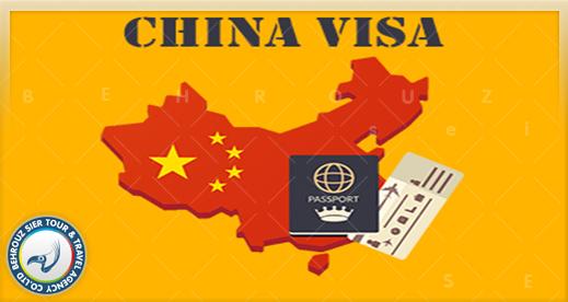 ثبت و صدور ویزای چین با بهروزسیر