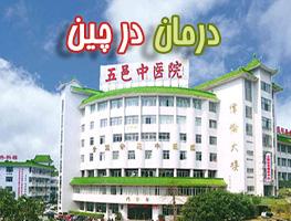 درمان و بیمارستان در چین
