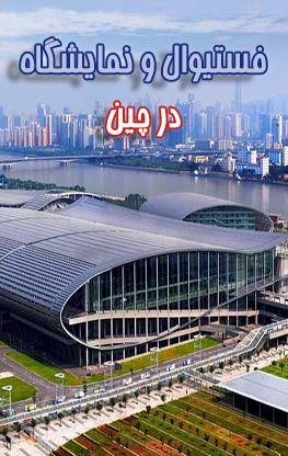 فستیوال و نمایشگاه های چین