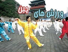 ورزش های چین