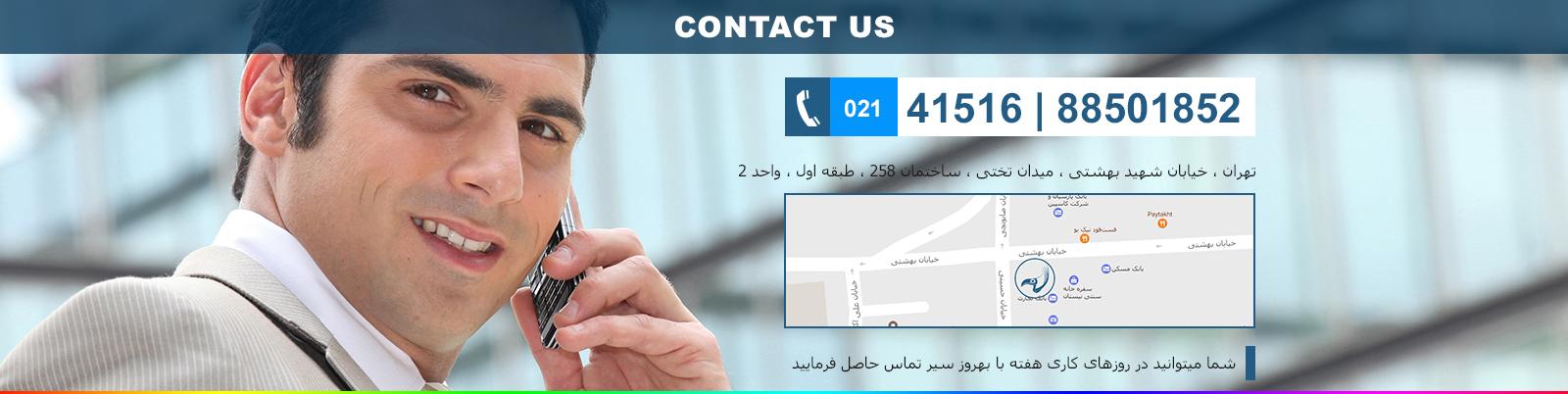 تماس با ما درباره ما