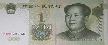 اسکناس-1-RMB-بهروزسیر
