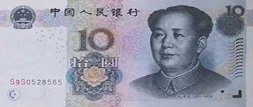 -اسکناس-10-RMB-بهروزسیر