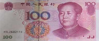 اسکناس-100-RMB-بهروزسیر