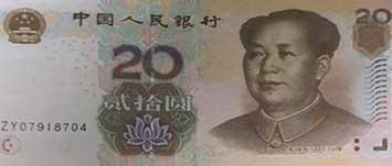 اسکناس-20-RMB-بهروزسیر