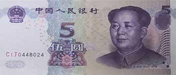 -اسکناس-5-RMB-بهروزسیر