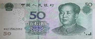 اسکناس-50-RMB-بهروزسیر