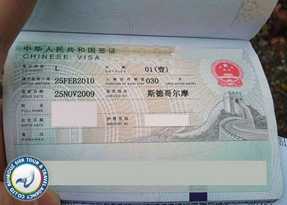 برچسب ویزای چین روی برگه پاسپورت