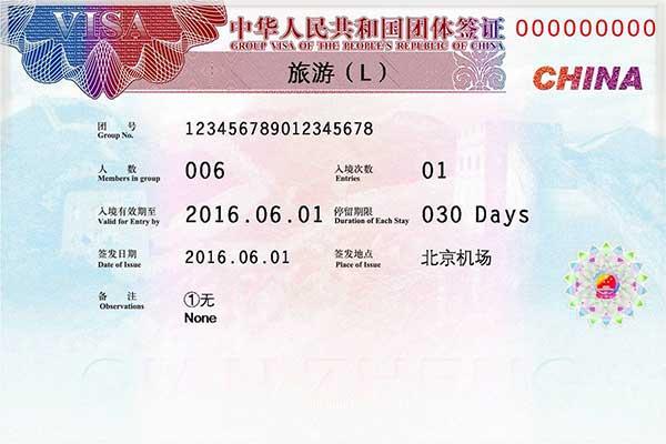 فرم ویزای چین -بهروزسیر