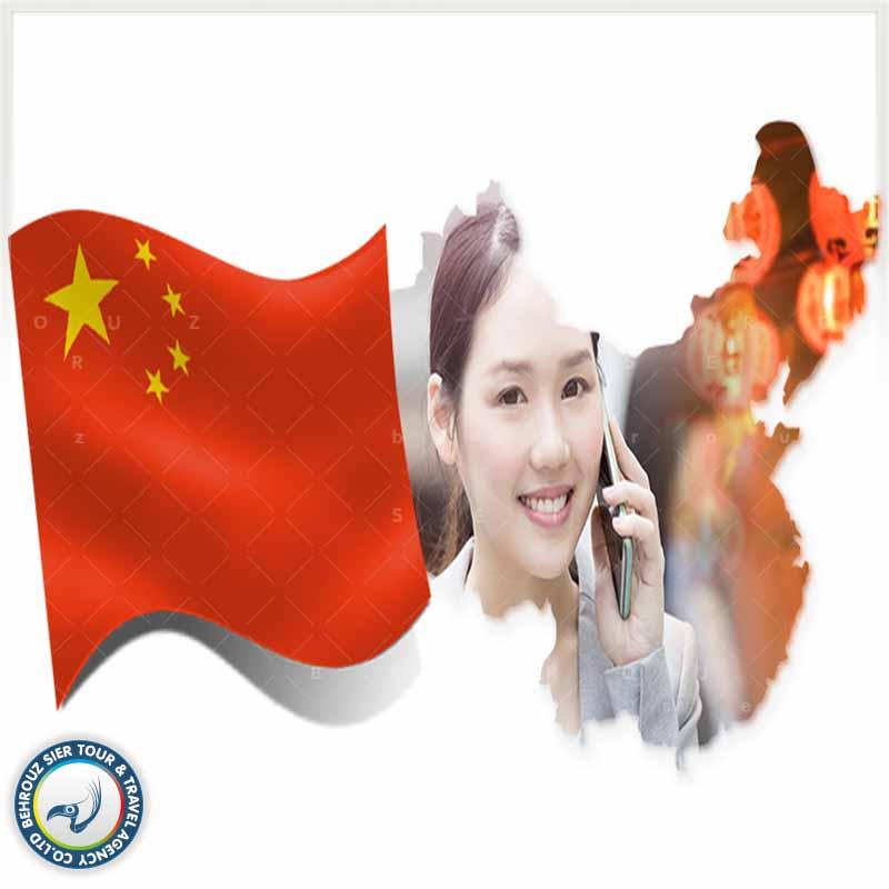 شماره موبایل چین