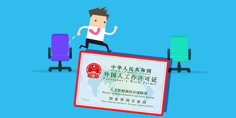ویزای کاری چین | بهروزسیر