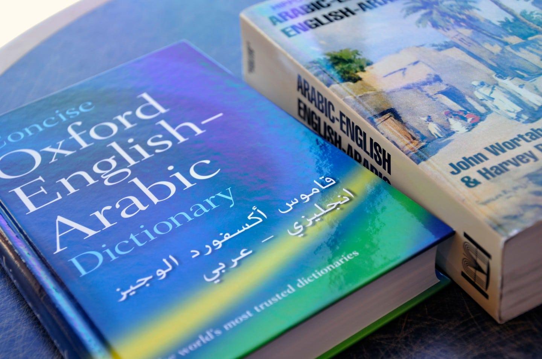 زبان عربی در مهاجرت به دبی - بهروزسیر